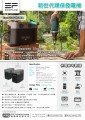 Ecoflow 全新產品 Delta 1300